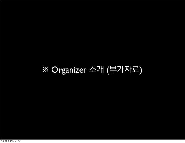 ※ Organizer 소개 (부가자료)13년 2월 15일 금요일