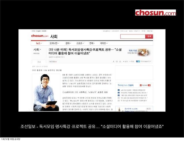 """조선일보 - 독서모임·명사특강·프로젝트 공유… """"소셜미디어 활용해 참여 이끌어냈죠""""13년 2월 15일 금요일"""