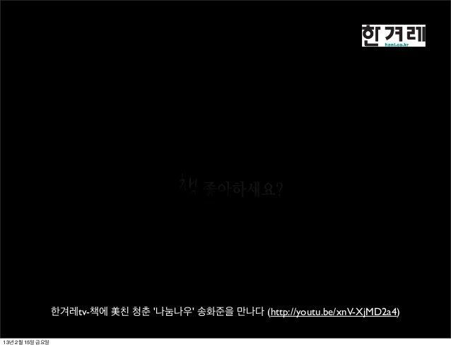 한겨레tv-책에 美친 청춘 나눔나우 송화준을 만나다 (http://youtu.be/xnV-XjMD2a4)13년 2월 15일 금요일