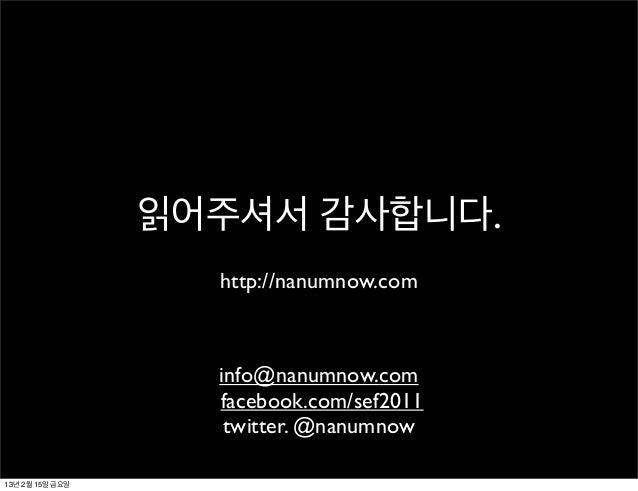 읽어주셔서 감사합니다.                   http://nanumnow.com                   info@nanumnow.com                   facebook.com/sef2...