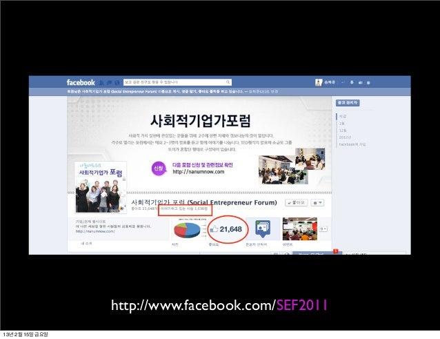 http://www.facebook.com/SEF201113년 2월 15일 금요일