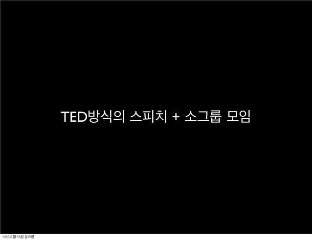 TED방식의 스피치 + 소그룹 모임13년 2월 15일 금요일