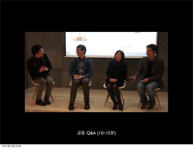 공동 Q&A (10~15분)13년 2월 15일 금요일