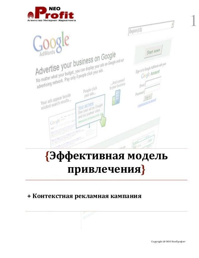 1    {Эффективная модель       привлечения}+ Контекстная рекламная кампания                                   Copyright @ ...