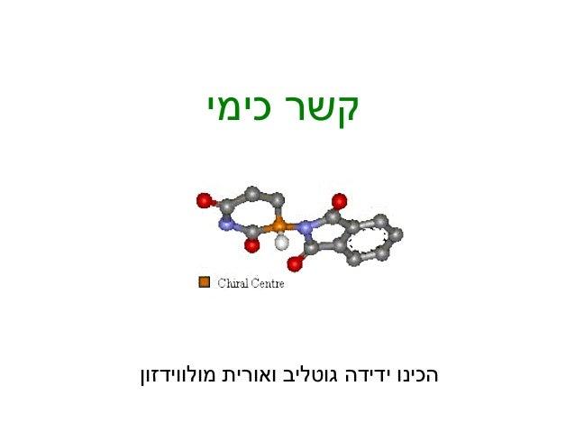 קשר כימיהכינו ידידה גוטליב ואורית מולווידזון