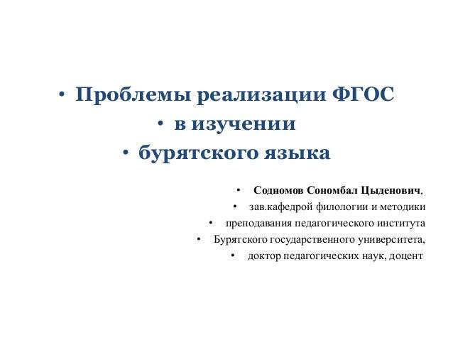 • Проблемы реализации ФГОС        • в изучении     • бурятского языка                 • Содномов Сономбал Цыденович,      ...