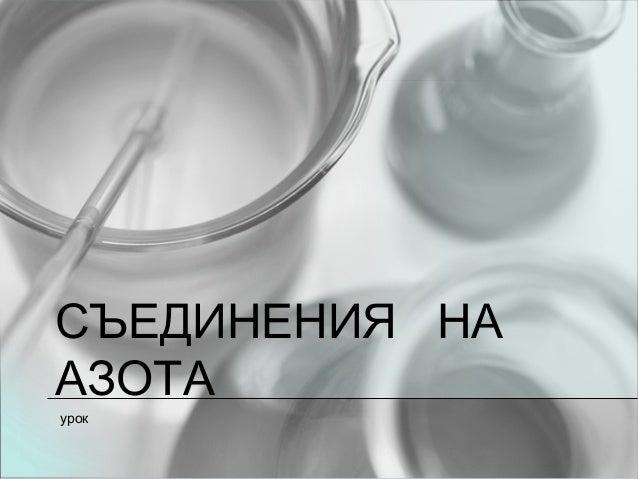 СЪЕДИНЕНИЯ НААЗОТАурок