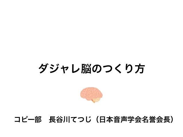 ダジャレ脳のつくり方コピー部長谷川てつじ(日本音声学会名誉会長)