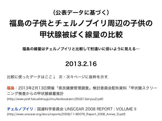 福島原発事故とチェルノブイリ原発事故の甲状腺等価線量を比較