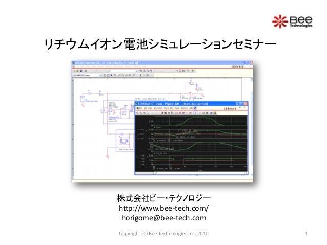 リチウムイオン電池シミュレーションセミナー      株式会社ビー・テクノロジー      http://www.bee-tech.com/       horigome@bee-tech.com      Copyright (C) Bee ...