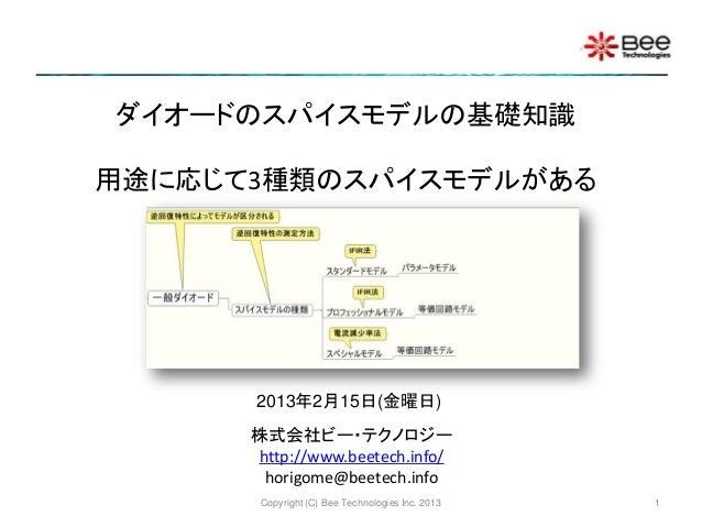 ダイオードのスパイスモデルの基礎知識用途に応じて3種類のスパイスモデルがある      2013年2月15日(金曜日)      株式会社ビー・テクノロジー      http://www.beetech.info/       horigom...