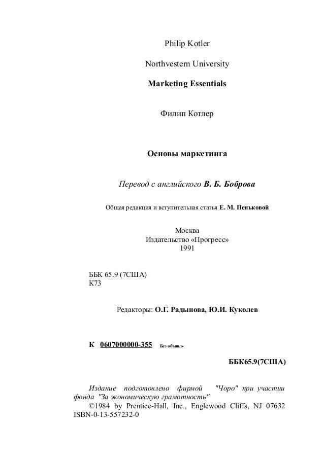 Philip Kоtler                     Northvestern University                      Marketing Essentials                       ...