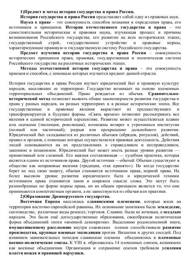 1)Предмет и метод истории государства и права России.     История государства и права России представляет собой одну из пр...