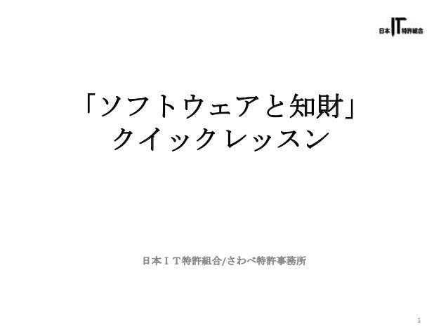 「ソフトウェアと知財」 クイックレッスン  日本IT特許組合/さわべ特許事務所                      1