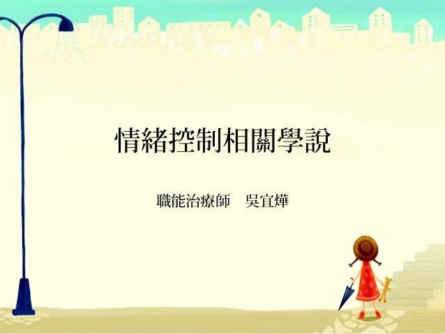 情緒控制相關學說 職能治療師 吳宜燁
