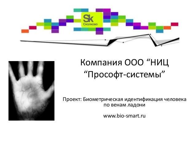 """Компания ООО """"НИЦ       """"Прософт-системы""""Проект: Биометрическая идентификация человека               по венам ладони      ..."""
