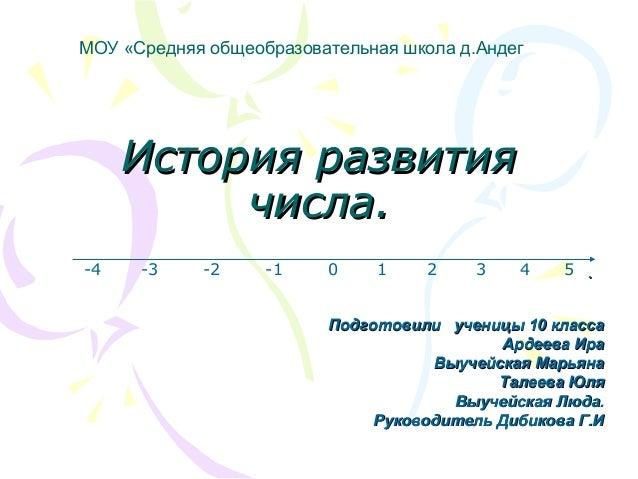 история развития числа МОУ Средняя общеобразовательная школа д Андег История развития числа