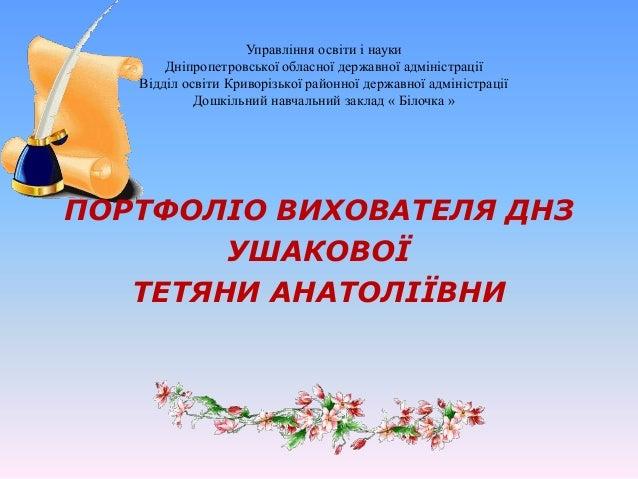 Шаблони портфоло вихователя днз