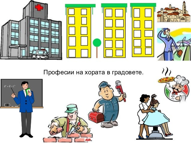1. Професии в услуга   на хората.