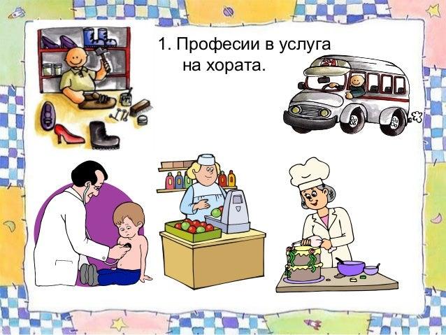 2. Професии на хора, които създават стоки – хляб, дрехи,електроуреди и др.