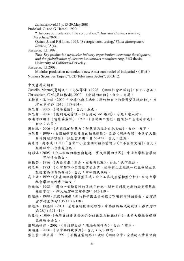 Phd thesis 2009 economics hongkong university