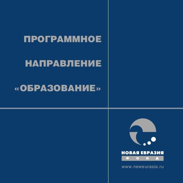 ПРОГРАММНОЕ НАПРАВЛЕНИЕ«ОБРАЗОВАНИЕ»                www.neweurasia.ru