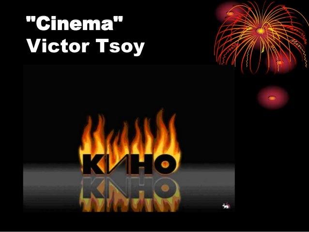 """""""Cinema""""Victor Tsoy"""