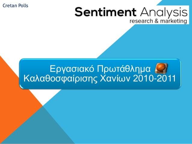 Cretan Polls              Δπγαζιακό Ππυηάθλημα         Καλαθοζθαίπιζηρ Χανίυν 2010-2011