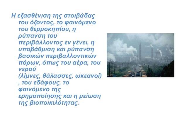 η επιρροη του ανθρωπου στο περιβαλλον Slide 3