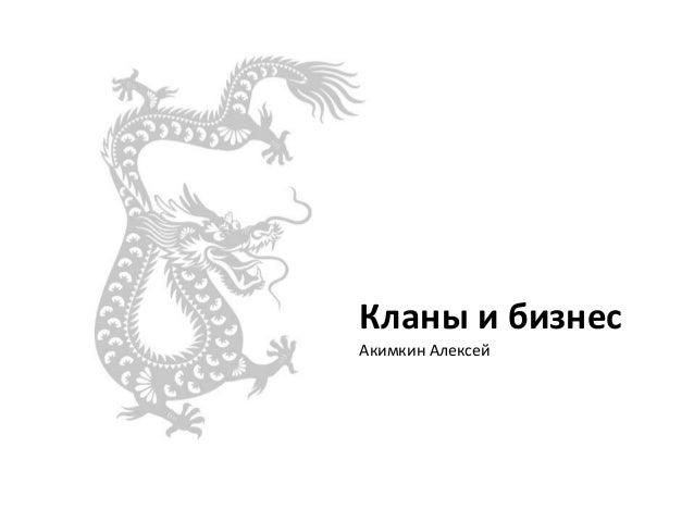 Кланы и бизнесАкимкин Алексей