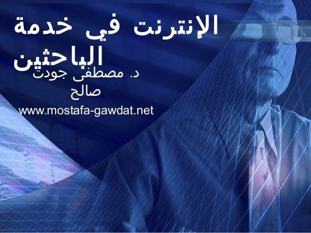 النترنت في خدمةد. الباحثين مصطفى جودت        صالحwww.mostafa-gawdat.net
