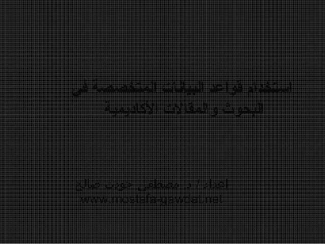 استخدام قواعد البيانات المتخصصة في    البحوث والمقالت الاكاديميةإعداد / د. مصطفى جودت صالح www.mostafa-gawdat.net
