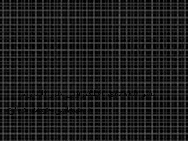 نشر المحتوى اللكتروني عبر النترنتد.مصطفى جودت صالح