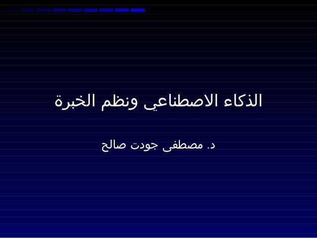 الذكاء الصطناعي ونظم الخبرة      د. مصطفى جودت صالح