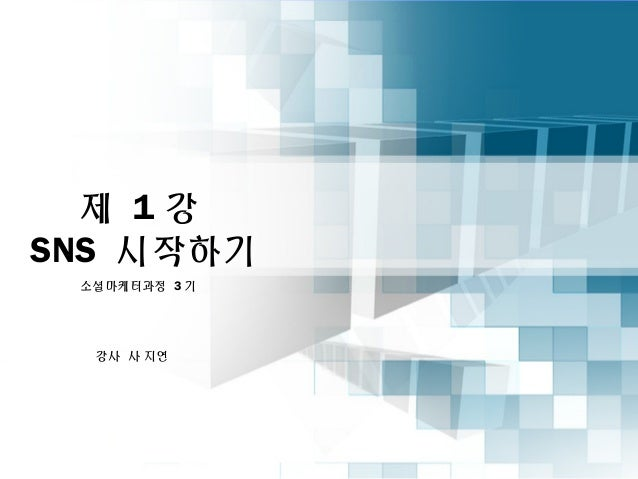 제 1강SNS 시작하기 소셜마케터과정 3 기  강사 사 지연