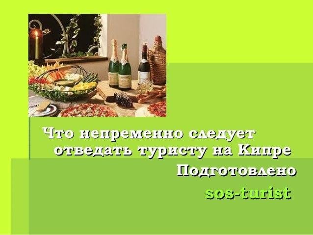 Что непременно следует отведать туристу на Кипре              Подготовлено                sos-turist