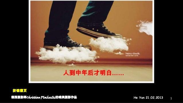 人到中年后才明白……按键翻页德国摄影师Christian Plochacki的唯美摄影作品      He Yan 21.02.2013   1