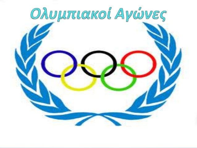 Ολυμπιακοί Αγώνες site γνωριμιών για την τριτοβάθμια εκπαίδευση