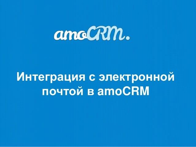 Интеграция с электронной    почтой в amoCRM