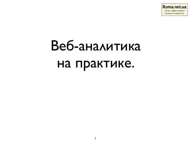 Roma.net.ua                только эффективный                интернет-маркетингВеб-аналитика напрактике.      1