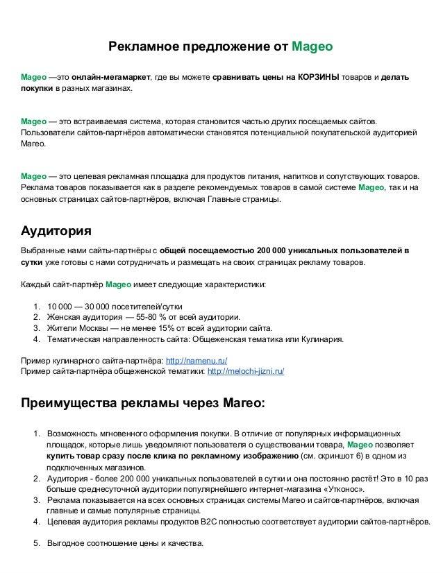 eceb601fc5879 Рекламное предложение от MageoMageo —это онлайнмегамаркет, где вы можете  сравнивать цены на КОРЗИНЫ товаров ...