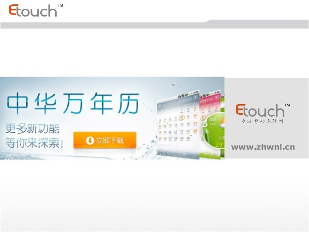 移动 互联 网创 新业务 探索                  www.zhwnl.cn                            1