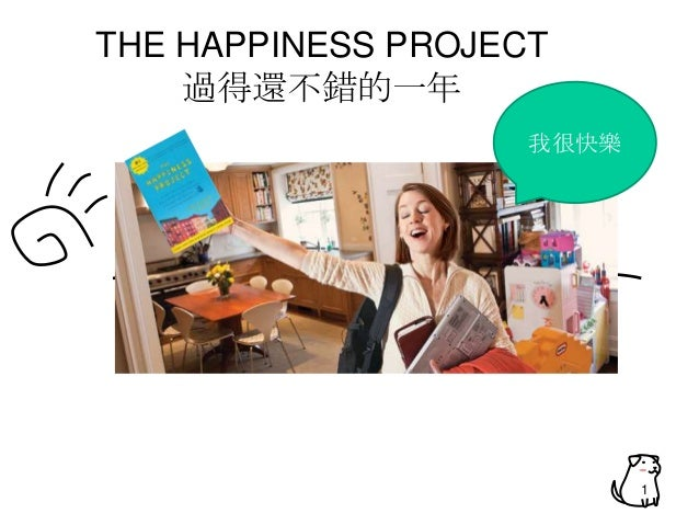 THE HAPPINESS PROJECT    過得還不錯的一年                    我很快樂                           1