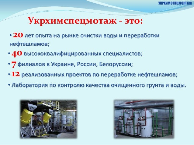 Oil Sludge Treatment Plants Slide 3