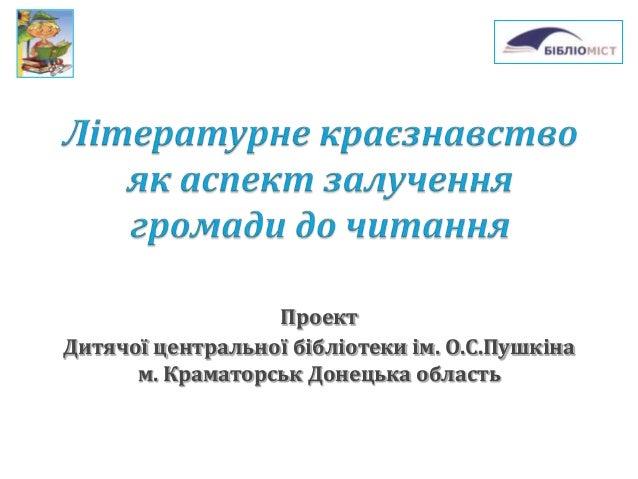 ПроектДитячої центральної бібліотеки ім. О.С.Пушкіна      м. Краматорськ Донецька область