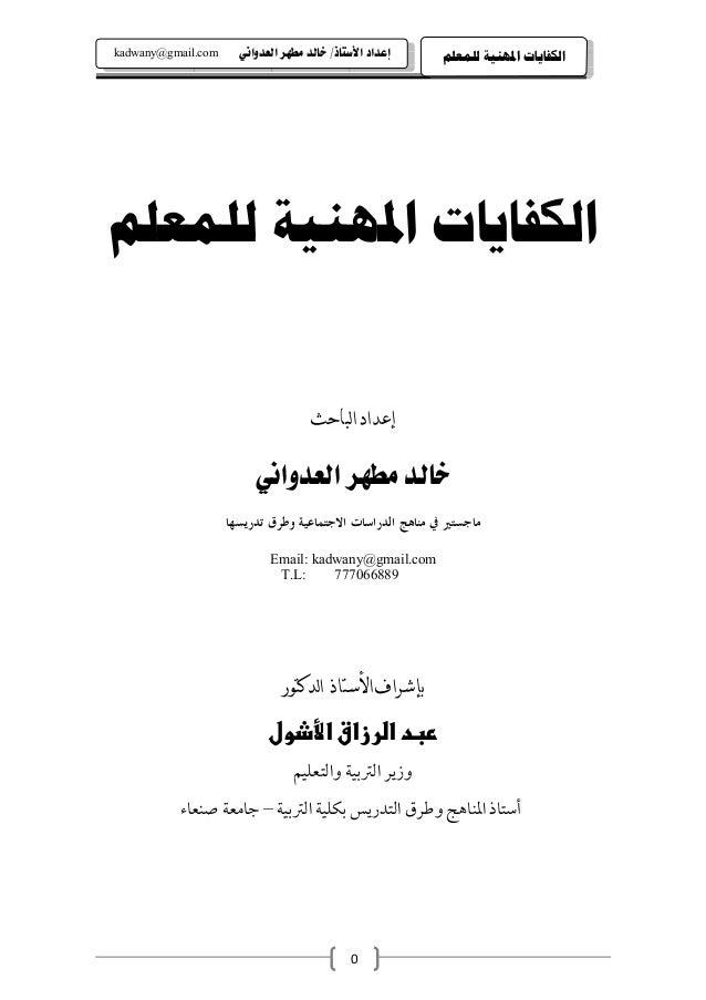 تحميل كتاب التنمية المهنية للمعلمين pdf