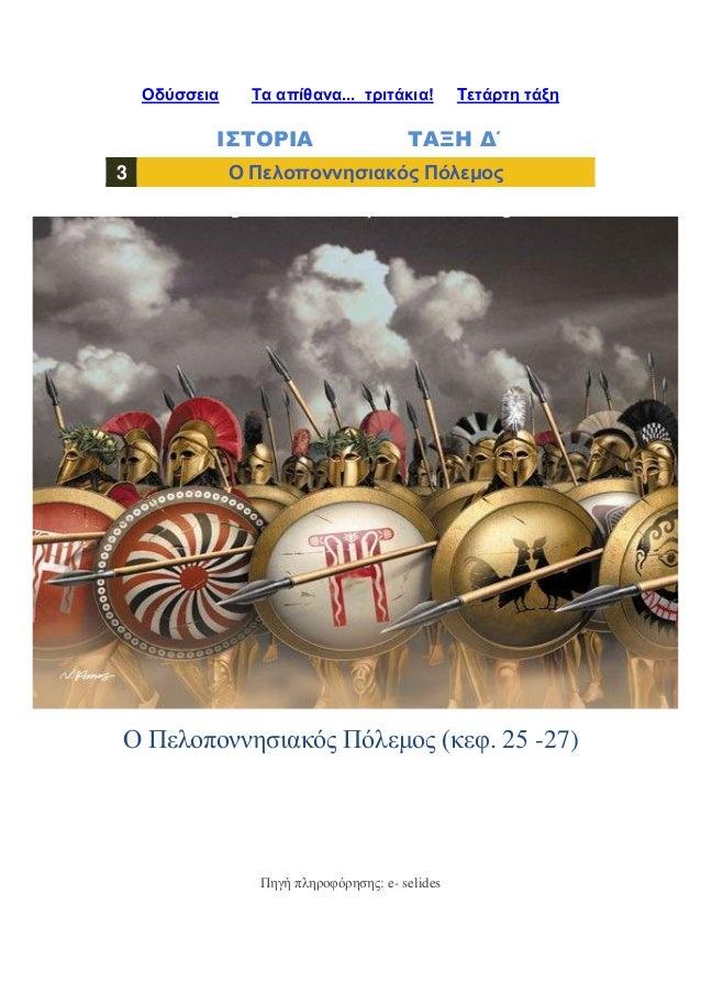 Οδύσσεια Τα απίθανα... τριτάκια! Tετάρτη τάξη 3 Ο Πελοποννησιακός Πόλεμος Ο Πελοποννησιακός Πόλεμος (κεφ. 25 -27) Πηγή πλη...