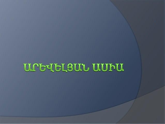Արևելյան Ասիա Տարածքը – 12մլն.քառ.կմ Բնակչությունը – 1,5մլրդ մարդ Պետություն – Մայրաքաղաք     Չինաստան – Պեկին     Ճա...