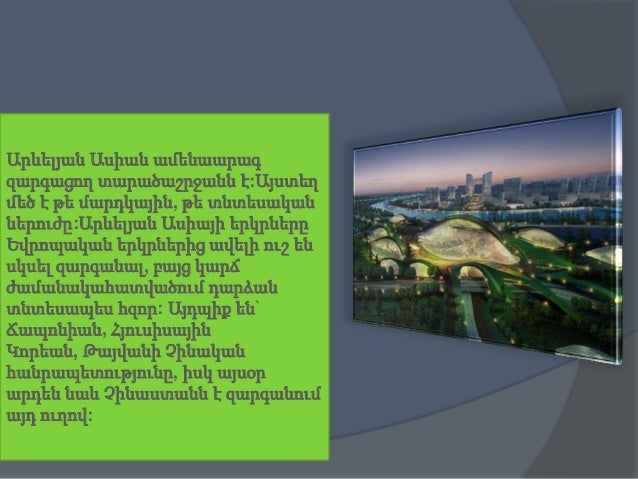 Բացի տնտեսական փոփոխություններից     Արևելյան Ասիայում տեղի են ունեցել նաև        քաղաքական փոփոխություններ:              ...