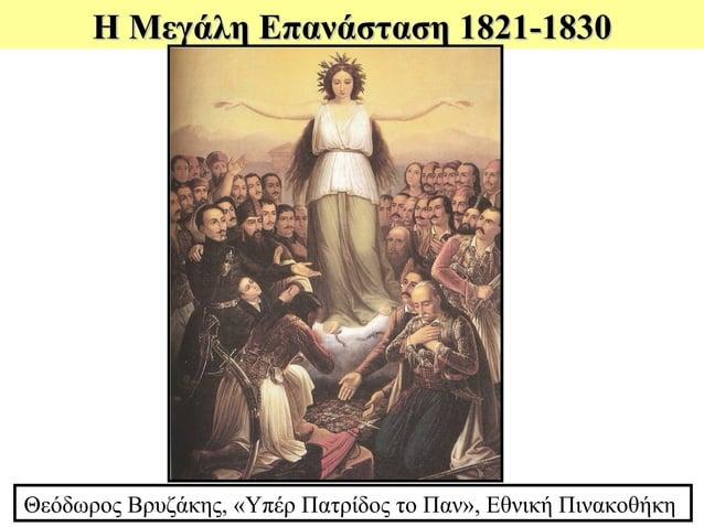 Η Μεγάλη Επανάσταση 1821-1830Θεόδωρος Βρυζάκης, «Υπέρ Πατρίδος το Παν», Εθνική Πινακοθήκη
